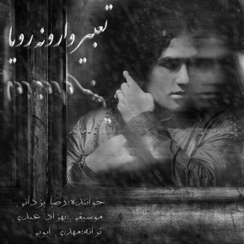 Reza Yazdani Tabire Varoneye Roya - دانلود آهنگ جدید رضا یزدانی به نام تعبیر وارونه رویا