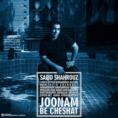 Saeid Shahrouz Joonam Be Cheshat - دانلود آهنگ جدید سعید شهروز به نام جونم به چشات