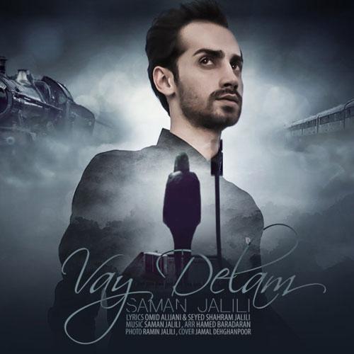 Saman Jalili Vay Delam - دانلود آهنگ جدید سامان جلیلی به نام وای دلم