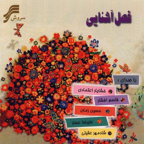 Various Artists Fasle Ashnaei
