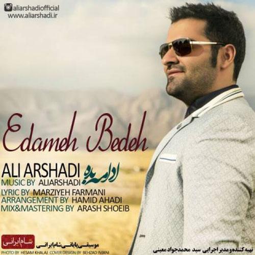 Ali Arshadi Edame Bede - دانلود آهنگ جدید علی ارشدی به نام ادامه بده