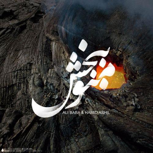 Ali Baba Ft. Hamid Ashil Mano Bebakhsh - دانلود آهنگ جدید علی بابا و حمید آشیل به نام منو ببخش