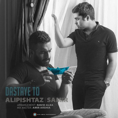 Ali Pishtaz Samir Dastaye To - دانلود آهنگ جدید علی پیشتاز و سمیر به نام دستای تو