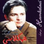 دانلود آلبوم امیر تاجیک به نام همکلاسی