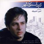 دانلود آلبوم جدید امیر تاجیک به نام زیر آسمون شهر