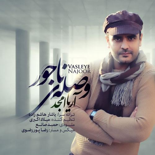 Arya Amjad Vasleye Najoor