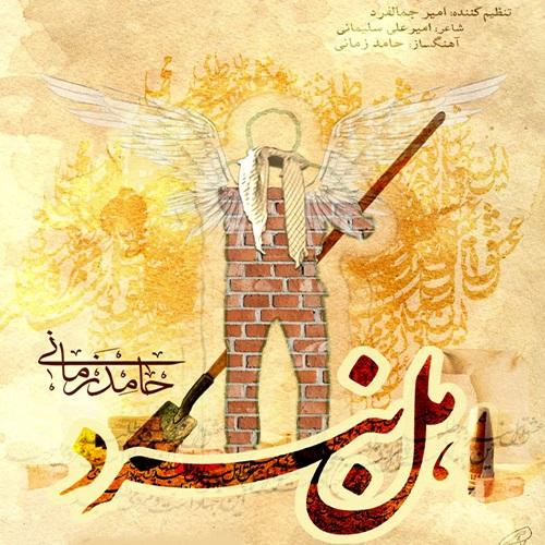 Hamed Zamani Ahle Nabard