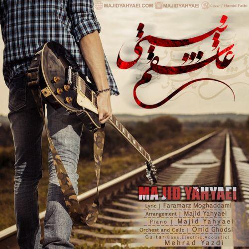 Majid Yahyaei Ashegham Nisti - دانلود آهنگ جدید مجید یحیایی به نام عاشقم نیستی