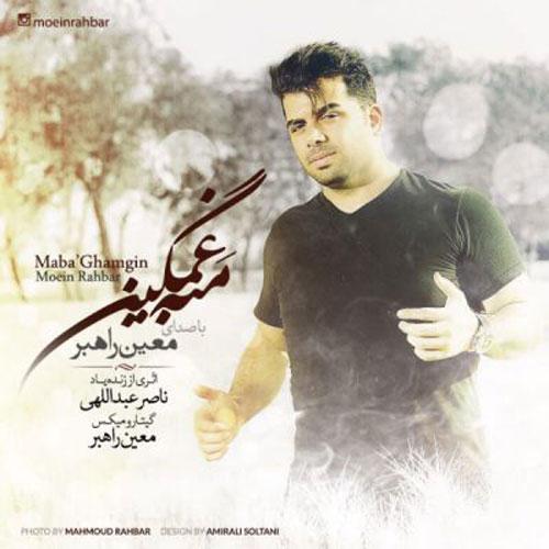 Moein Rahbar Maba Ghamgin