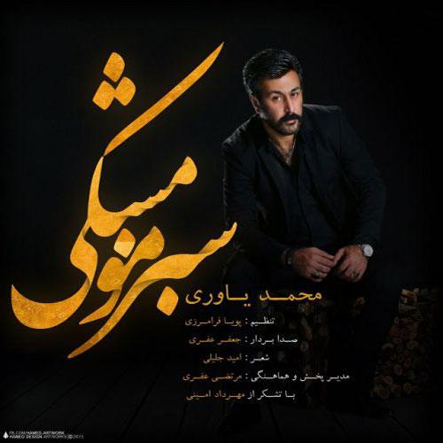Mohammad Yavari Sabze Moo Meshki - دانلود آهنگ جدید محمد یاوری به نام سبز مو مشکی