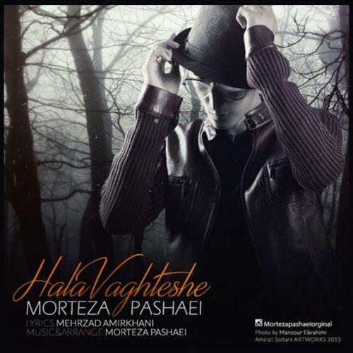 Morteza Pashaei Hala Vaghteshe - دانلود آهنگ جدید مرتضی پاشایی به نام حالا وقتشه