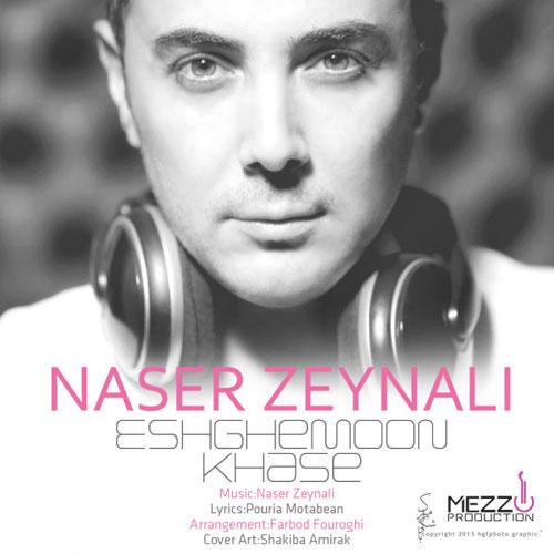 Naser Zeynali Eshghemoon Khase
