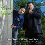 خوشبختی از نیما شمس و احمد ایران دوست
