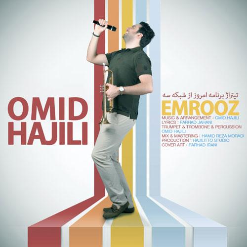 Omid Hajili Emrooz - دانلود آهنگ جدید امید حاجیلی به نام امروز