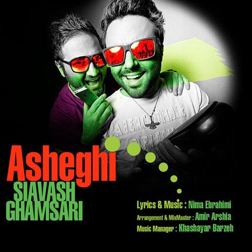 Siavash Ghamsari Asheghetam - دانلود آهنگ جدید سیاوش قمصری به نام عاشقتم