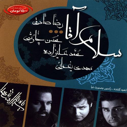 Various Artists Salam Agha