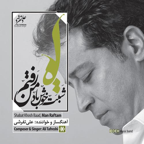 Ali Tafreshi Shabat Khosh Baad Man Raftam