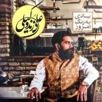 دانلود آلبوم جدید علی زند وکیلی به نام یادی به رنگ امروز
