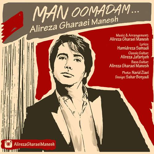 Alireza Gharaei Manesh Man Oomadam - دانلود آهنگ جدید علیرضا قرایی منش به نام من اومدم
