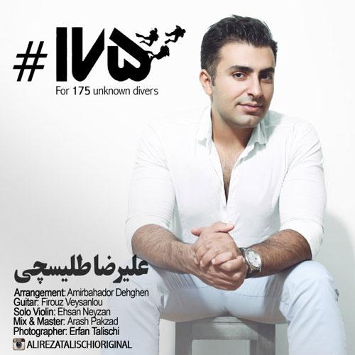 Alireza Talischi 175 - دانلود آهنگ جدید علیرضا طلیسچی به نام 175
