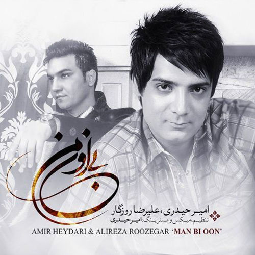Amir Heydari Ft Alireza Roozegar Man Bi Oun
