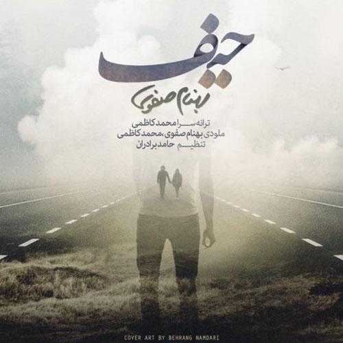 Behnam Safavi Heyf - دانلود آهنگ جدید بهنام صفوی به نام حیف