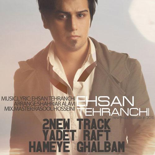 Ehsan Tehranchi 2 New Track - دانلود دو آهنگ جدید احسان تهرانچی به نام های یادم رفت و همه ی قلبم