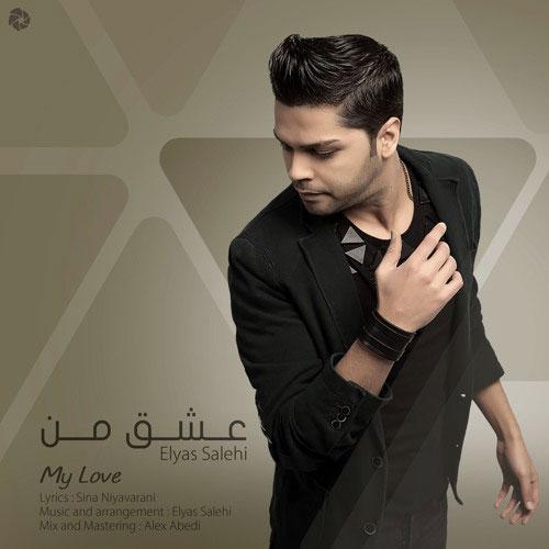 Elyas Salehi Eshghe Man - دانلود آهنگ جدید الیاس صالحی به نام عشق من
