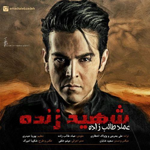Emad Talebzadeh Shahide Zendeh - دانلود آهنگ جدید عماد طالب زاده به نام شهید زنده
