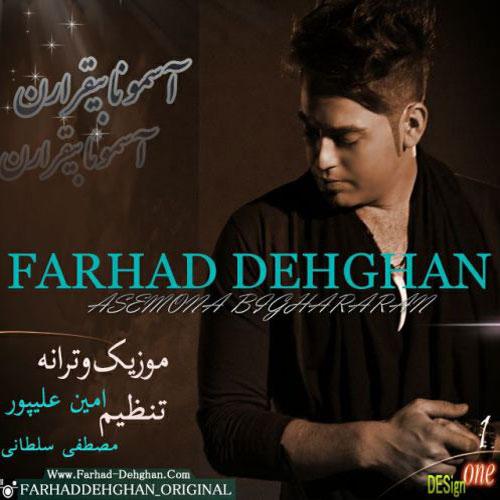 Farhad Dehghan Asemona Bighararan - دانلود آهنگ جدید فرهاد دهقان به نام آسمونا بیقرارن