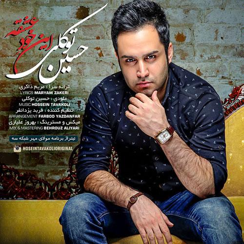 Hossein Tavakoli In Khode Eshghe - دانلود آهنگ جدید حسین توکلی به نام این خود عشقه