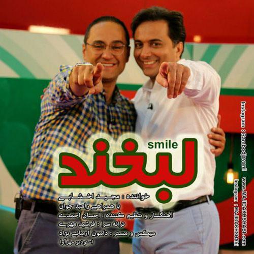 Majid Akhshabi Ft. Rambod Javan Labkhand - دانلود آهنگ جدید مجید اخشابی به همراهی رامبد جوان نام لبخند