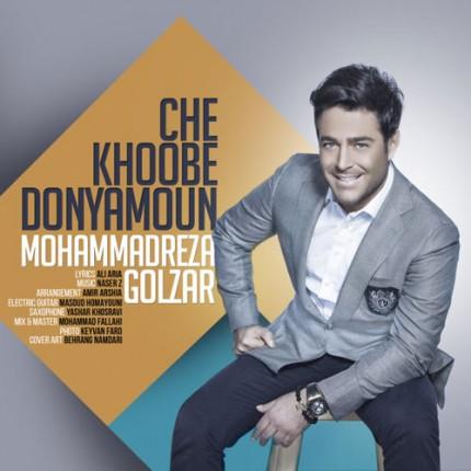 دانلود آهنگ جدید محمد رضا گلزار به نام چه خوبه دنیامون