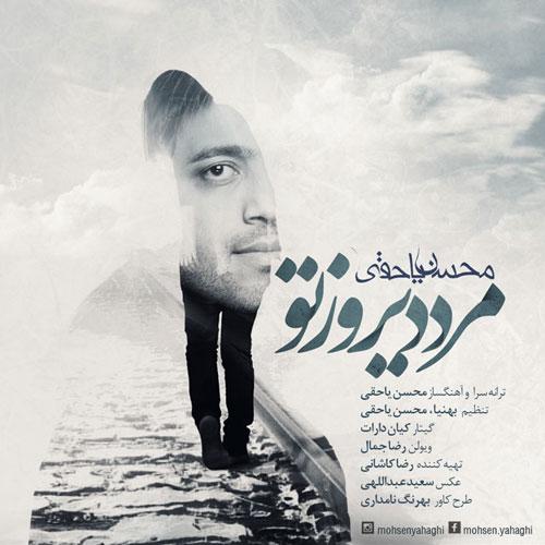 Mohsen Yahaghi Marde Dirooz To - دانلود آهنگ جدید محسن یاحقی به نام مرد دیروز تو