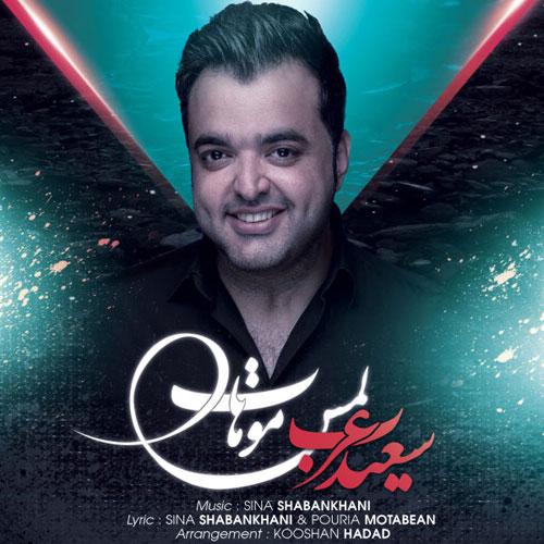 Saeed Arab Lamse Mohat - دانلود آهنگ جدید سعید عرب به نام لمس موهات