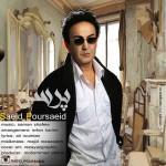 دانلود آهنگ جدید سعید پور سعید به نام پرسه