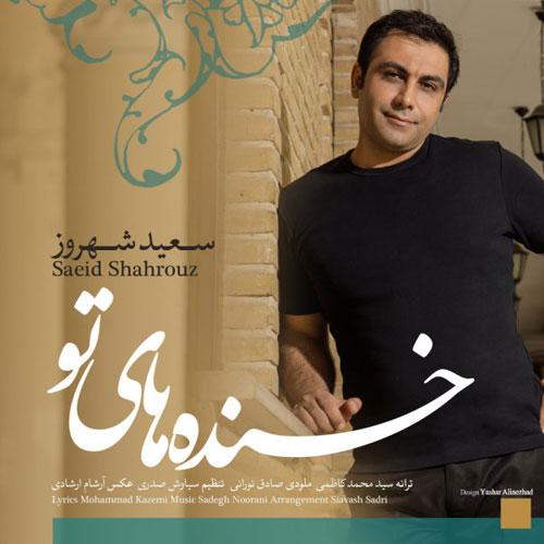 Saeid Shahrouz Khandehaye To