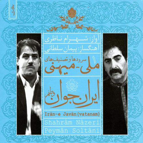 Shahram Nazeri Iran E Javan Vatanam