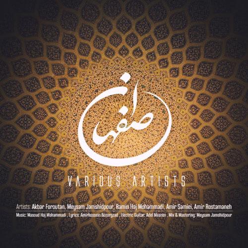 Various Artists Esfahan