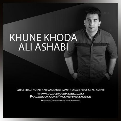 Ali AsHabi Khoone Khoda - دانلود آهنگ جدید علی اصحابی به نام خون خدا