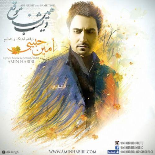 Amin Habibi Dishab Hamin Moghee - دانلود آهنگ جدید امین حبیبی به نام دیشب همین موقع