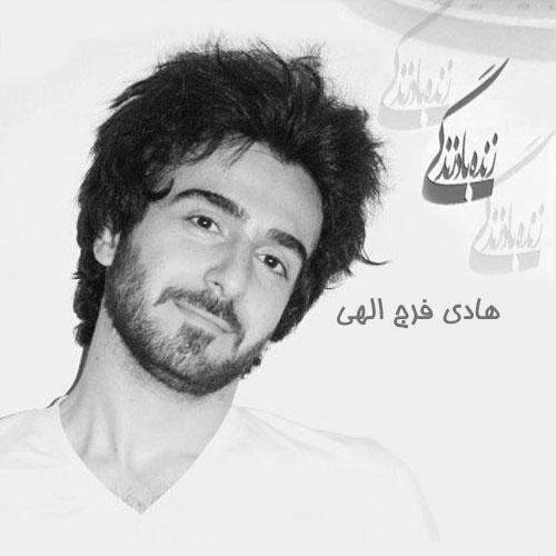Hadi Farajolahi Asheghoone - دانلود آهنگ هادی فرج الهی به نام عاشقونه
