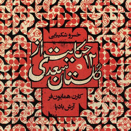 Khosro Shakibayi Hekayat Az Golestane Saadi