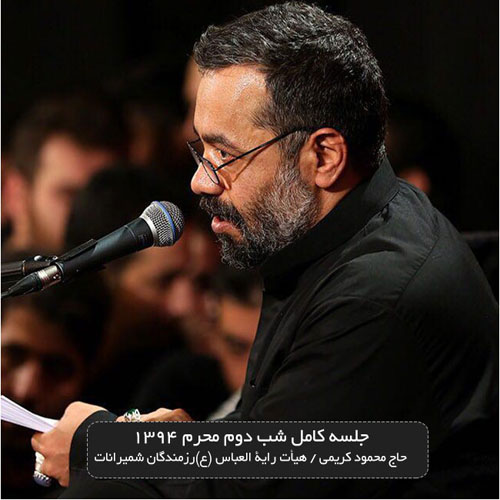 Mahmoud Karimi Shabe Dovom Moharram