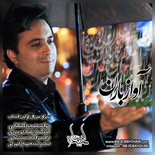 Majid Akhshabi Avaze Baran