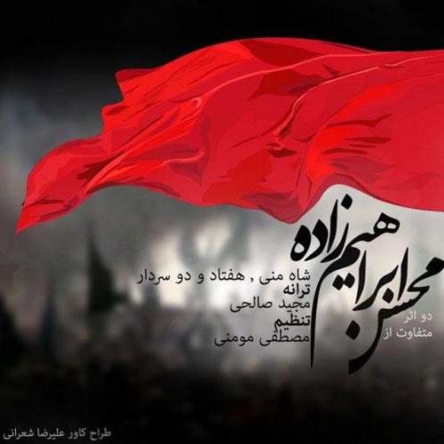 Mohsen Ebrahimzadeh 2 New Track - دانلود دو آهنگ جدید محسن ابراهیم زاده به نام های شاه من و هفتادو دو سردار