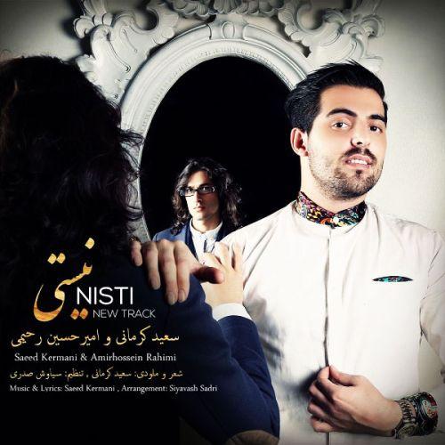 Saeed Kermani Amirhossein Rahimi Nisti - دانلود آهنگ جدید سعید کرمانی و امیر حسین رحیمی به نام نیستی