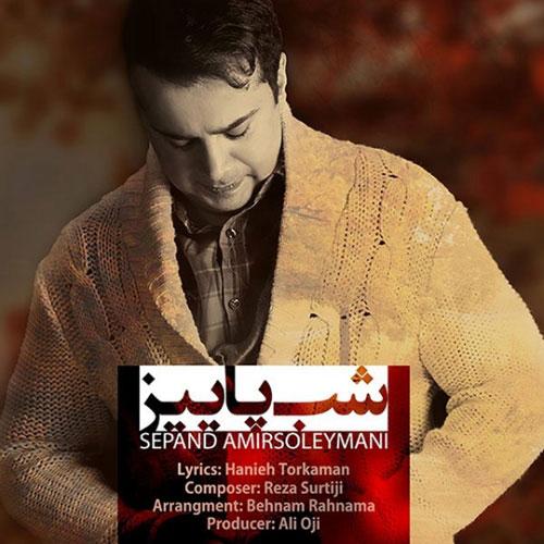 Sepand Amirsoleymani Shabe Paeiz - دانلود آهنگ جدید سپند امیرسلیمانی به نام شب پاییز