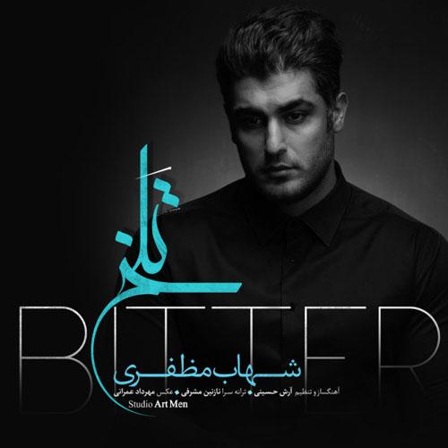 Shahab Mozaffari Talkh - دانلود آهنگ جدید شهاب مظفری به نام تلخ