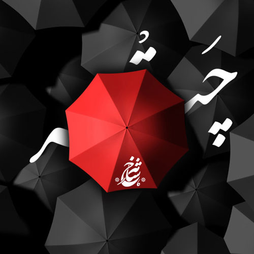 Shahrokh Chatr - دانلود آهنگ جدید شاهرخ به نام چتر